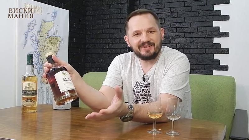 Hart Brothers 8 Y O Glen Crinan Blended Malt Обзор и сравнение виски