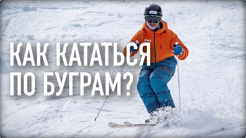 Как кататься на лыжах по буграм и кочкам Курс могула Riders School Денис Кононенко