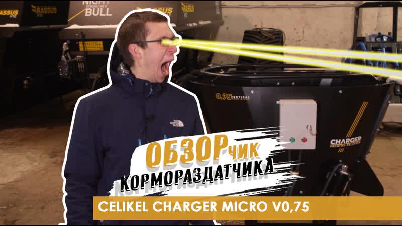 Обзор кормораздатчика Celikel Charger MICRO v0,75