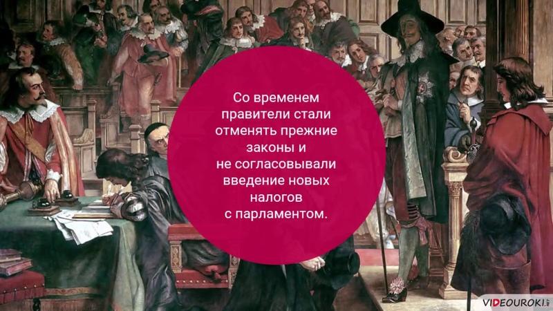 04 Формирование единых государств в Европе и России