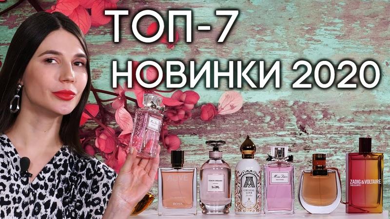 Лучшие новинки женской парфюмерии 2020 Подборка самых интересных ароматов от Духи рф