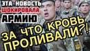 Украинских военных наказали за русский язык. Что произошло