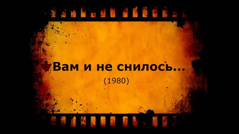 Кино АLive 2271. V a m.i.n e.s n i l o s =80 MaximuM