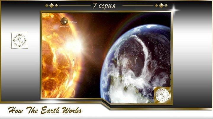Как устроена Земля 7 серия Ледниковый период или адское пламя How The Earth Works Age or Hell Fire