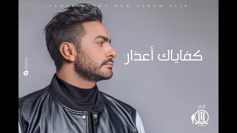 تامر حسني - كفاياك أعذار - ڤيديو كليب Tamer Hosny - Kefaiak aazar - Music Video 4K