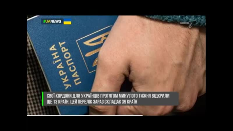 Відкриття Шенгену для українців [укр. 22.07.2020]