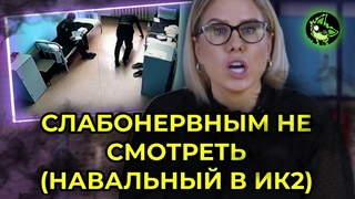 СОБОЛЬ РАСКРЫЛА ТАЙНУ НАВАЛЬНОГО В ИК2 | вДно - @Навальный LIVE