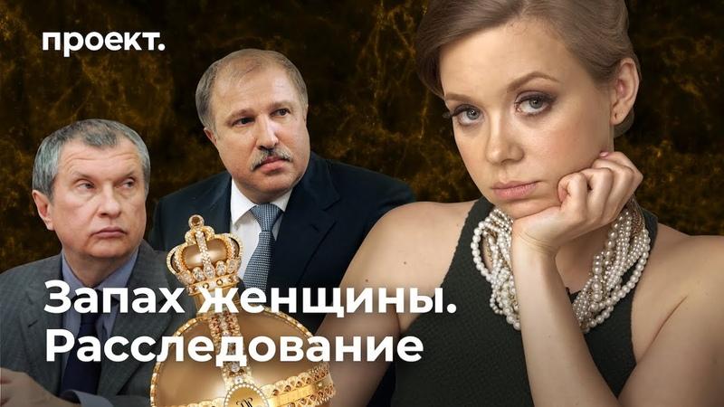 Расследование как связаны Роснефть и Amaffi самые дорогие духи в России