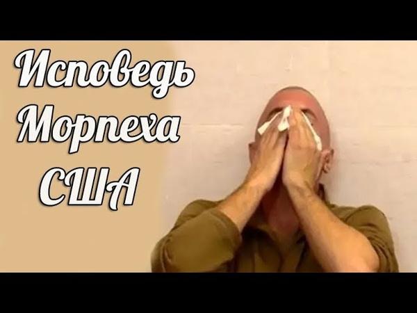 Исповедь лейтенанта морской пехоты США О том как Русские спасли Американцев