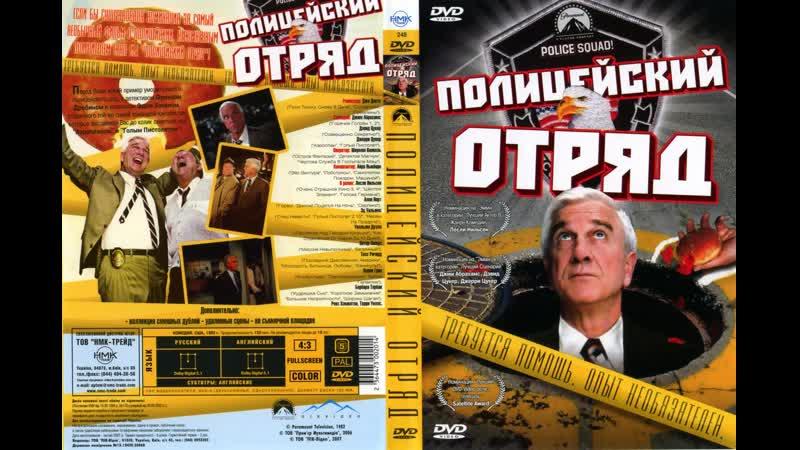 Полицейский отряд Police Squad в переводе А Михалева мини сериал 1982