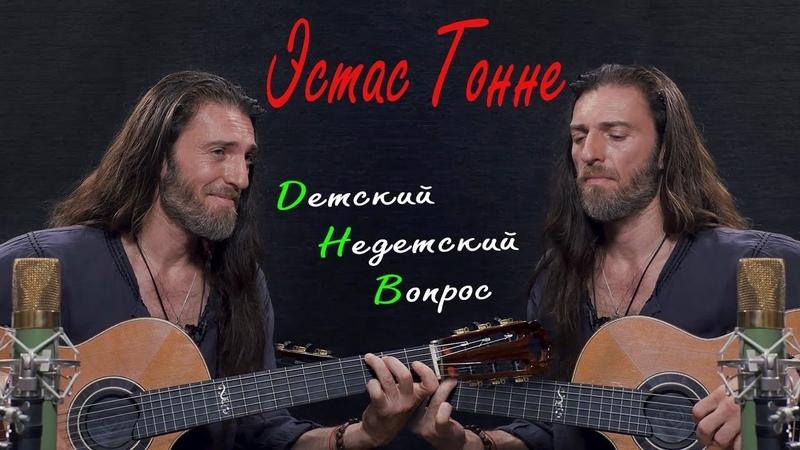 Музыкант Эстас Тонне в программе Детский недетский вопрос