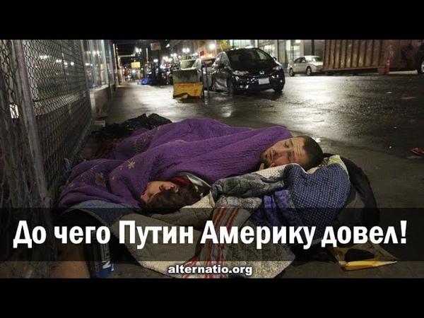 Андрей Ваджра До чего Путин Америку довел