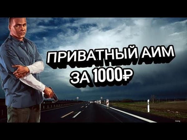 ПРИВАТНЫЙ АИМ ДЛЯ САМПТОПОВЫЙ AIM ДЛЯ SAMP 0.3.7. ЗА 1000Р