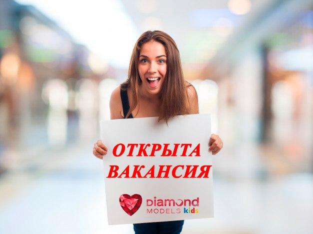 Афиша Тольятти РАБОТА ОТ DIAMOND MODELS