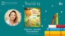 Наталья Акулова читает рассказ Африканская капуста | Почитай-ка