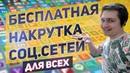 Бесплатная накрутка подписчиков и лайков - ВК, instagram, facebook и других Соц.сетей от Bosslike