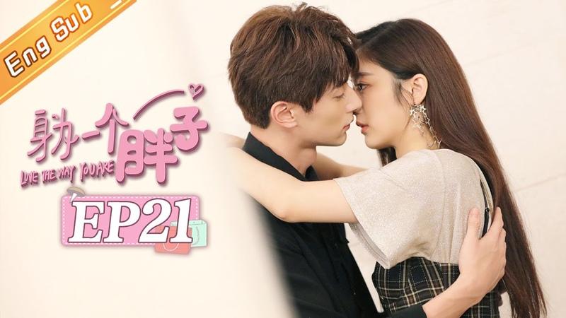 【ENG SUB】《身为一个胖子》第21集 伊娃气球人的秘密被媒体曝光 Love The Way You Are EP21【芒2