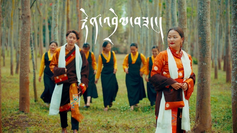 Tibetan new song 2020   རྟེན་འབྲེལ་བཟང་། TENDREL SANG   Tenzin Kunsel   Official Music Video