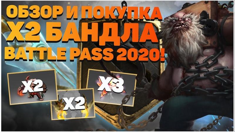 КУПИЛ X2 LEVEL BUNDLE В ДОТЕ 2 ВЫБИЛ ДВА ХУКА НА ПАДЖА АБУЗИМ БАНДЛ В BATTLE PASS 2020