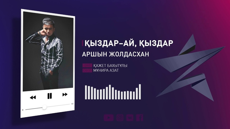 Аршын Жолдасхан – Қыздар-ай, қыздар! (Аудио)