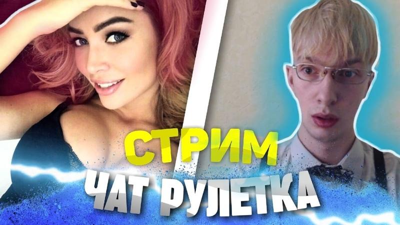 БОТАН ЖЖЕТ В ЧАТ РУЛЕТКЕ ПРАЙС В ОПИСАНИИ