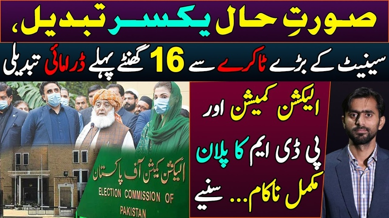 Election Commission PDM's Plan Exposed Dramatic Change before Senate Elections Siddique Jaan
