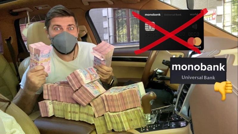 Monobank кинул меня на 1 000 000 грн Как вернуть деньги
