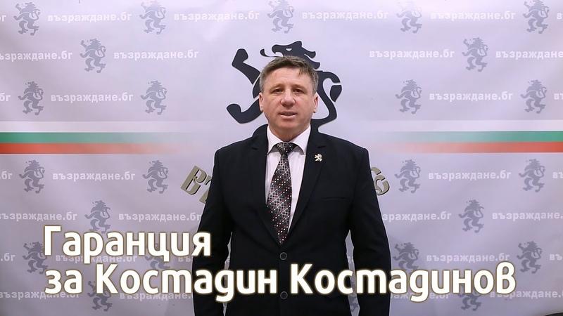 До всички желаещи да помогнат за събиране на гаранцията на Костадин Костадинов