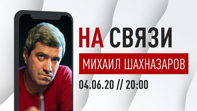На связи. Михаил Шахназаров