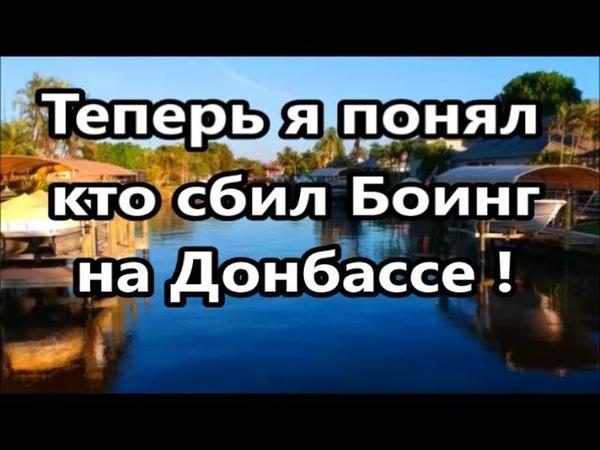 Теперь я понял кто сбил Боинг на Донбассе Украина Иран Из Америки Майамские истории