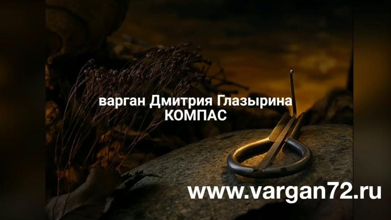 Варган Глазырина Компасс