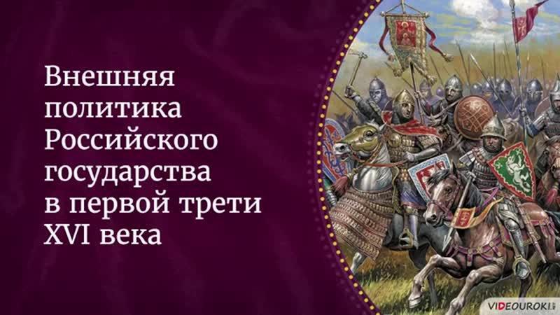 06 Внешняя политика Российского государства в первой трети XVI века