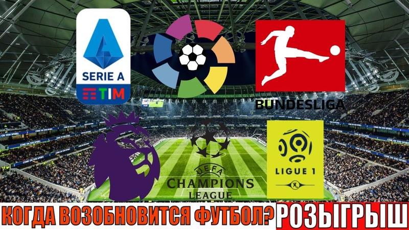Когда возобновится футбол АПЛ Лига Чемпионов Ла Лига Бундеслига Серия А из за Коронавируса