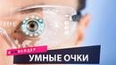 Умные очки, парфюм с запахом космоса, еда на 3D принтере, очки виртуальной реальности. Новинки 2020