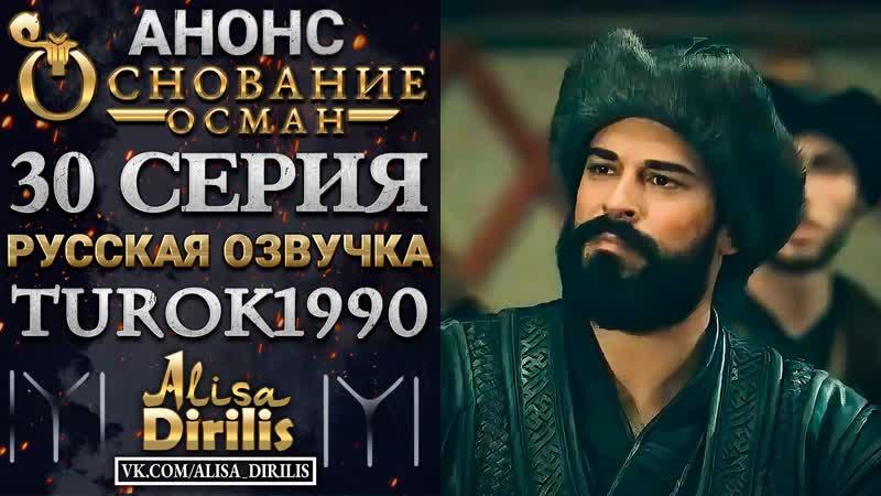 Основание Осман 1 анонс к 30 серии turok1990