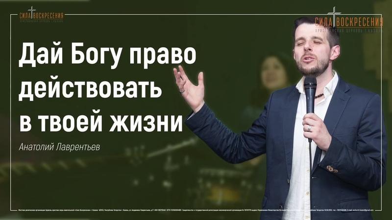 Дай Богу право действовать в твоей жизни 28 07 19 Анатолий Лаврентьев