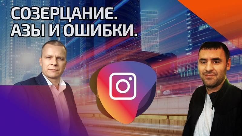 СОЗЕРЦАНИЕ АЗЫ И ОШИБКИ Андрей Яковишин и Эдуард Хестанов эфир от 29 05 2020