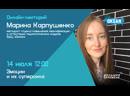 Марина Карпушенко на «Большой перемене»: стрим 14 июля 12:00