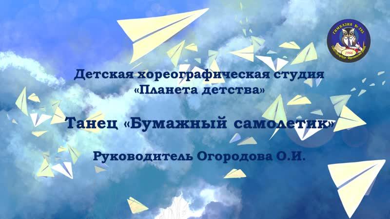 Танец Бумажный самолетик