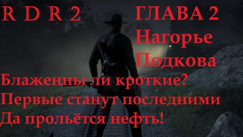 RDR 2 Прохождение Глава 2 Часть 4