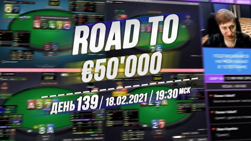 ROAD TO €50000 ♠️ День 139 ♠️ 18.02.21 ♠️ 1930 msk