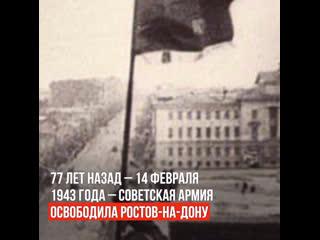 Освобождение Ростова-на-Дону от фашистских захватчиков. 14 февраля 1943