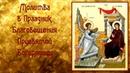 Молитва в Праздник Благовещения Пресвятой Богородицы