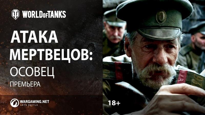 Атака мертвецов Осовец Короткометражный фильм