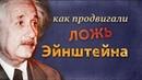 Теория эфира: Как продвигали ложь Эйнштейна?