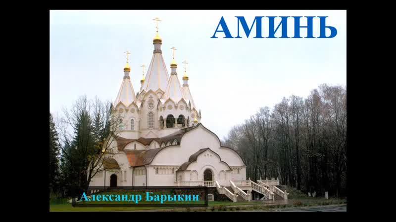 Александр Барыкин. Песня Аминь