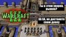 Глупые запертые людишки / Осада Комма / Warcraft 3 Легенды Аркаина: Книга орков I