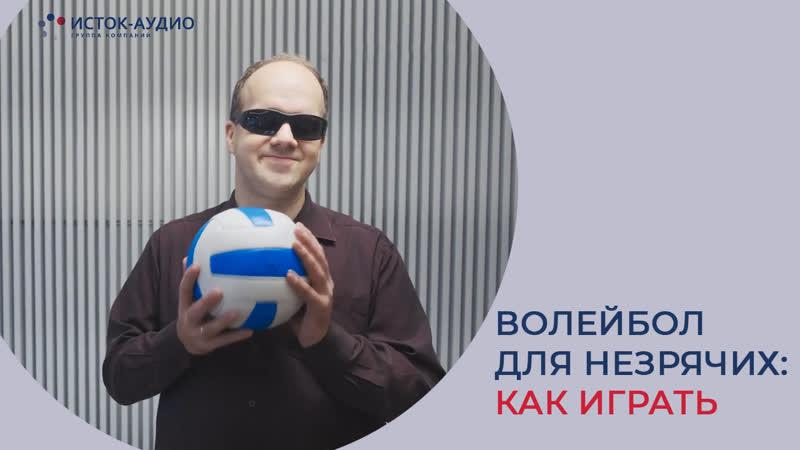 Волейбол Звенящие мячи для слабовидящих и незрячих людей