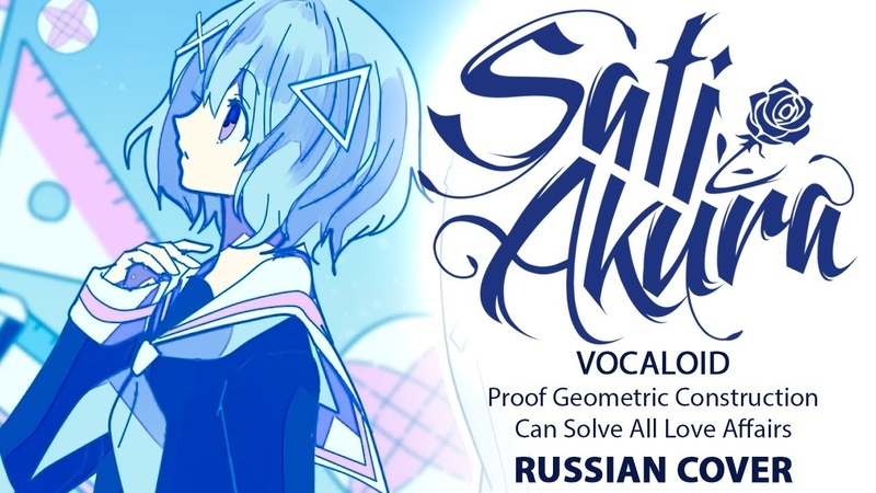 VOCALOID RUS Proof Geometric Construction Can Solve All Love Affairs Cover by Sati Akura