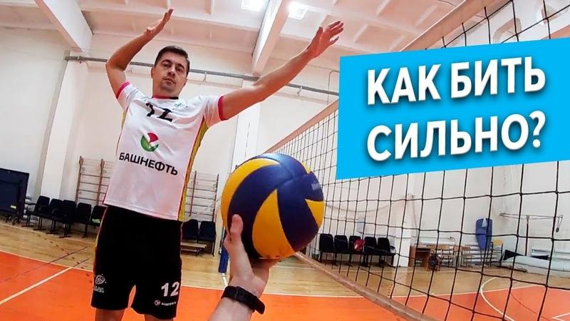 Нападающий Удар в Волейболе (Как Бить Сильно?)